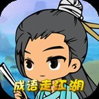 成语走江湖1.0
