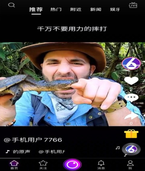抖六短视频4.9.2