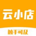 云小店1.2.0
