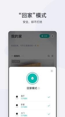 小蚁摄像机5.1.8_20200918