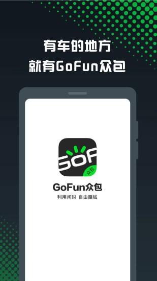GoFun众包
