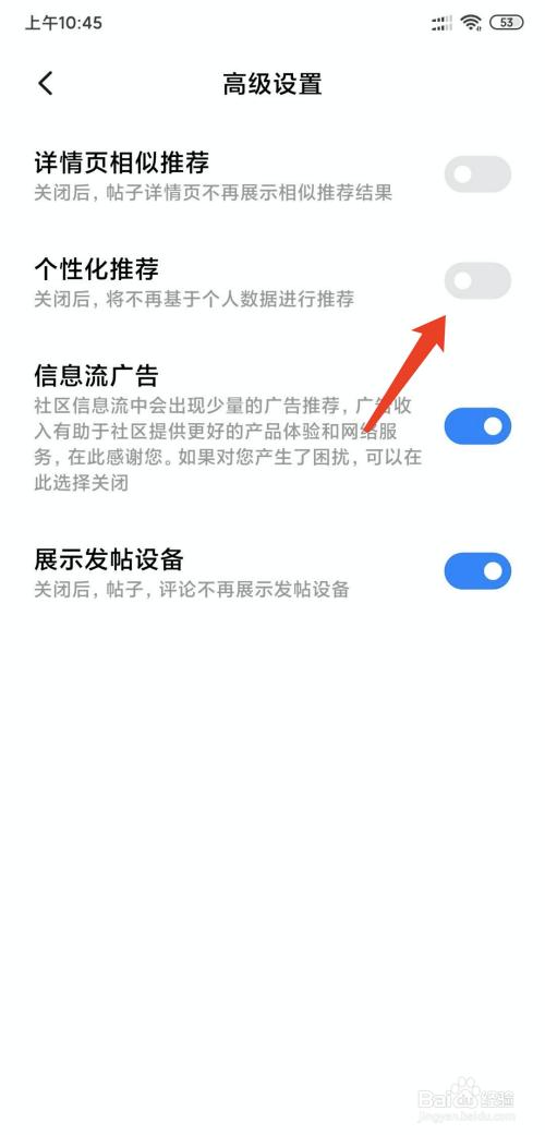 小米社区怎么取消个性化推荐