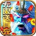 刀剑神魔录折扣版1.0.0