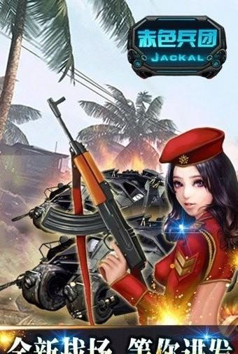 赤色兵团1.0.0