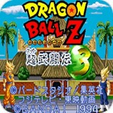 龙珠Z超武斗传31.0.0