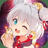 妖姬养成录0.17.4