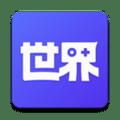 世界频道1.1.0.0