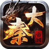 大秦帝国风云录1.0.6