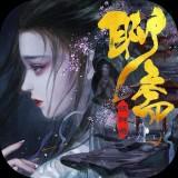 聊斋妖神录1.0.5