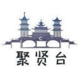 聚贤台1.0.3