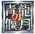 青龙偃月刀1.0.18