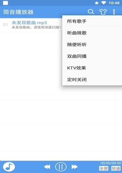 简音播放器5.3