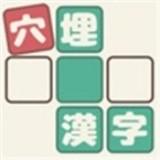 填补汉字1.0