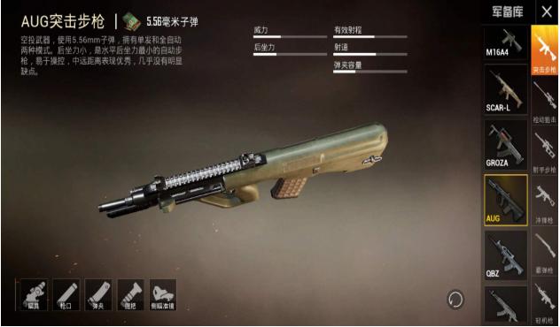 和平精英最厉害的冲锋枪枪是什么 和平精英枪械大排名