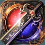 铸剑传奇世界