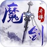 魔剑奇缘5.8.0