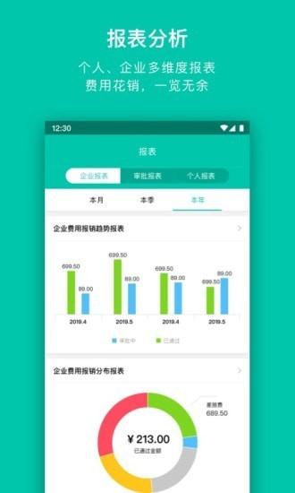 壬华快报1.7.0