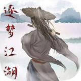 逐梦江湖mud