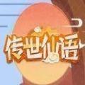 传世仙语1.0