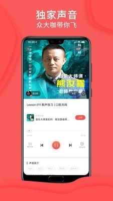 爱音斯坦FM4.3.6