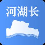 江岸区河湖长1.0.5