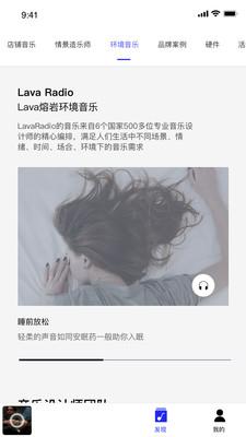 Lava店铺音乐2.5.2