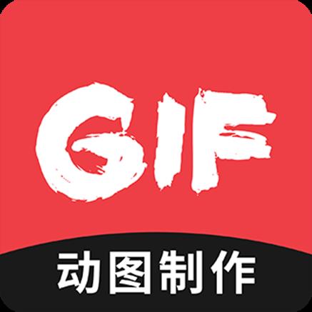 动图gif制作1.0.0