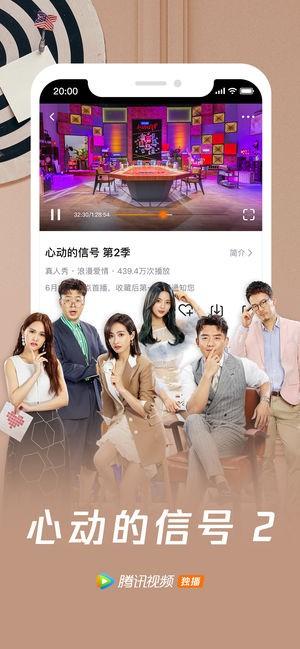 腾讯视频国际版2.4.5.5582