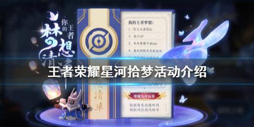 王者荣耀星河拾梦活动时间介绍 星河拾梦活动怎么参加