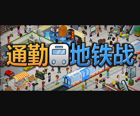 通勤地铁战1.0