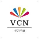 VCN学习手册1.0.2