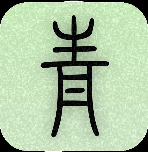 青青日记1.8.30