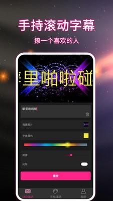LED手持弹幕3.0