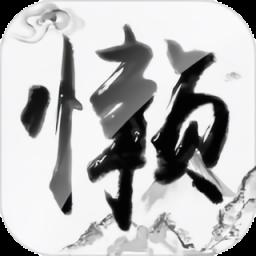 懒人修仙传1.0