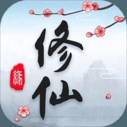 修仙人生路1.4.9