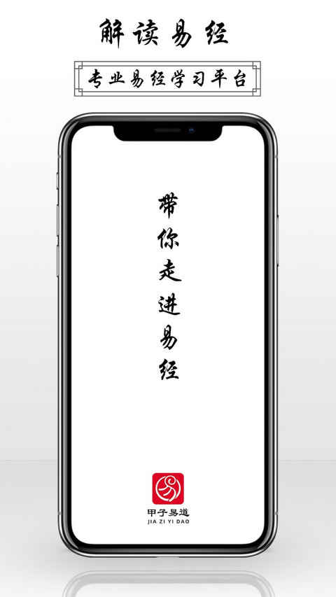 甲子易道1.0.23