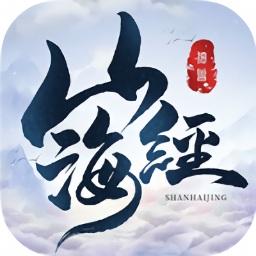 山海藏神录2.0.0