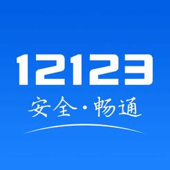 交管121232.5.6