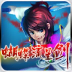 蝴蝶流星剑1.0.6