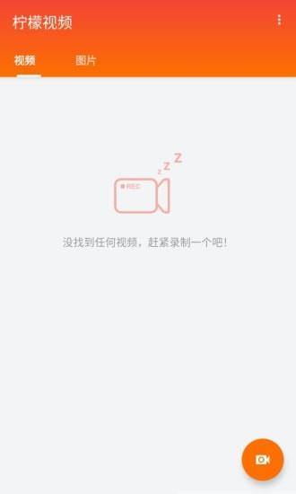 柠檬视频1.0.30