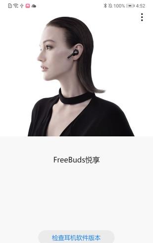 华为freebuds悦享版1.0.0.136