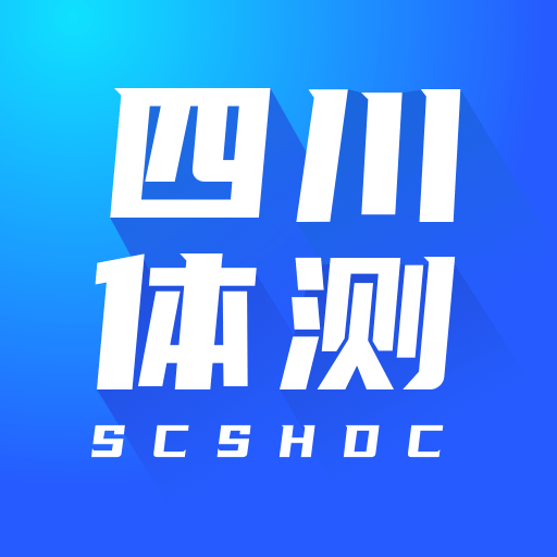 四川学生体测1.0.0