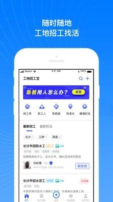 工地招工宝2.2.1