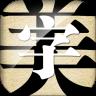 字体美化大师8.3.9