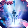 灵剑迷途1.0.0