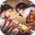 猎妖鸣剑九州