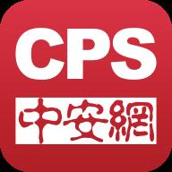 CPS中安网1.0.0