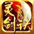 灵剑神山1.0