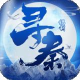 神武寻秦1.0.0