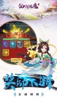 仙剑诛魔1.0